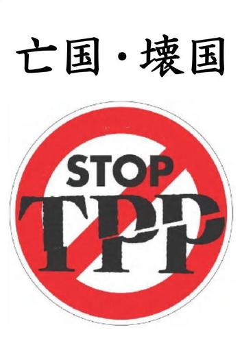 STOP_TPP_page0001.jpg